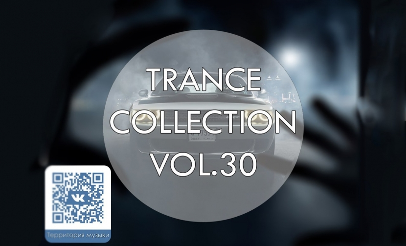 TRANCE СOLLECTION VOL.30