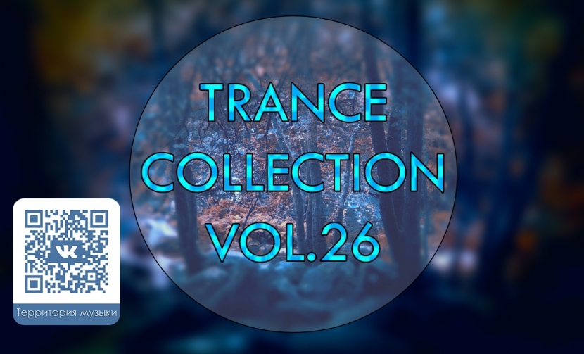 TRANCE СOLLECTION VOL.26