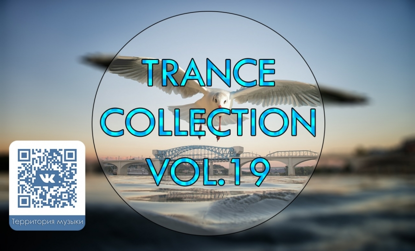 TRANCE СOLLECTION VOL.19