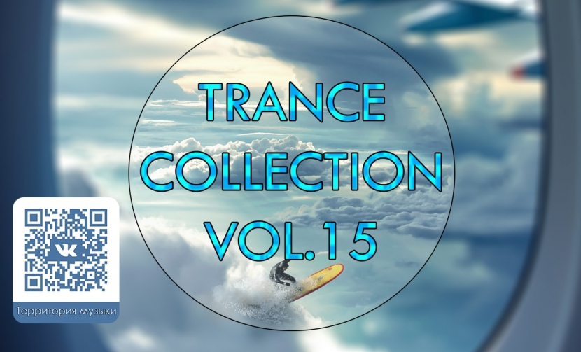 TRANCE СOLLECTION VOL.15