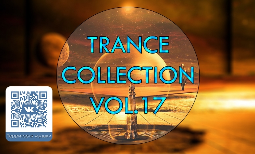 TRANCE СOLLECTION VOL.17