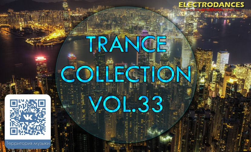 TRANCE СOLLECTION VOL.33