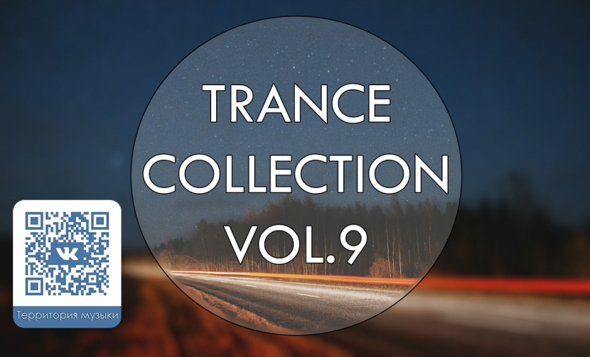 TRANCE СOLLECTION VOL.9