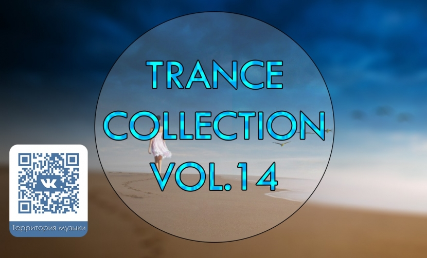 TRANCE СOLLECTION VOL.14