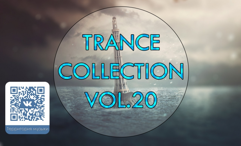 TRANCE СOLLECTION VOL.20
