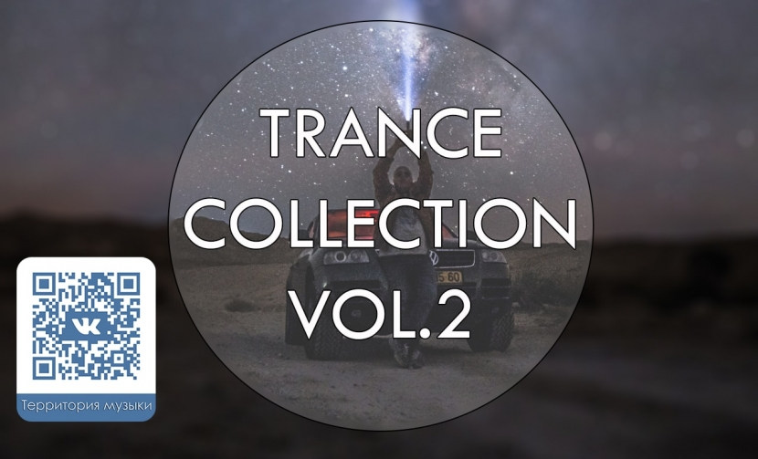 TRANCE СOLLECTION VOL.2