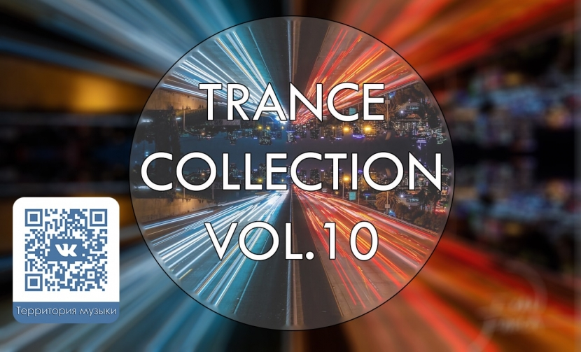 TRANCE СOLLECTION VOL.10