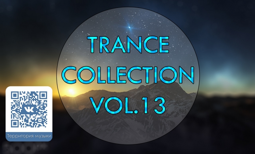 TRANCE СOLLECTION VOL.13