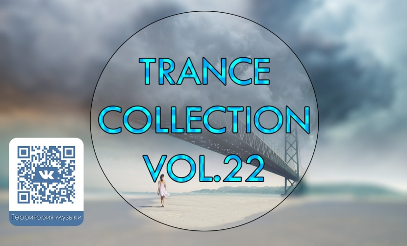 TRANCE СOLLECTION VOL.22