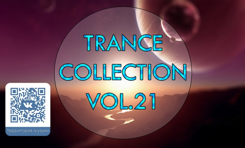 TRANCE СOLLECTION VOL.21