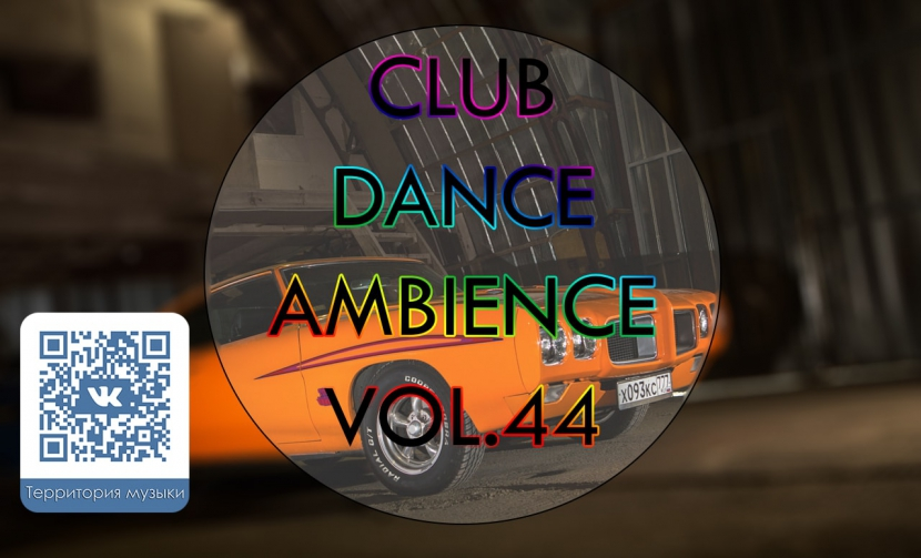 CLUB DANCE AMBIENCE VOL.44
