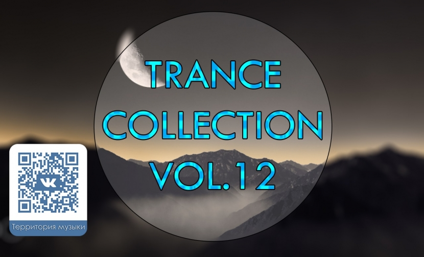 TRANCE СOLLECTION VOL.12